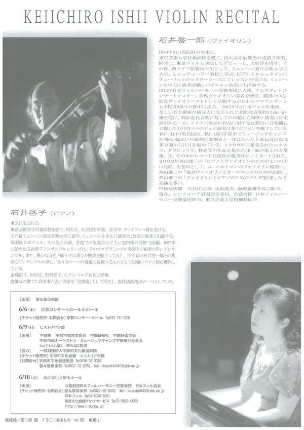 ヴァイオリンリサイタル2.jpg
