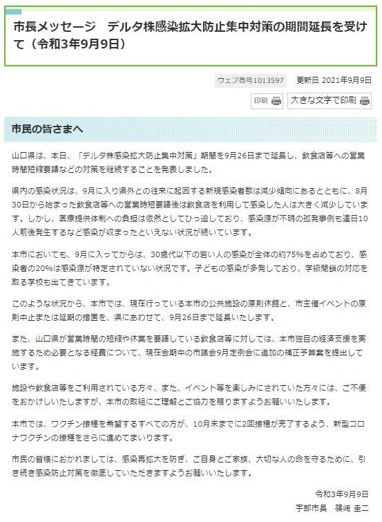 市長メッセージ2021.9.9.JPG
