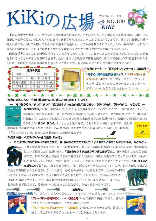KiKiの広場 NO.130.jpg