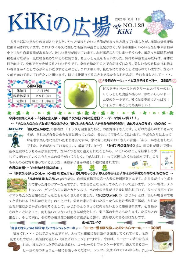 KiKiの広場 NO.128.jpg